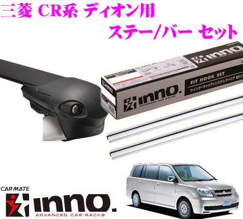 カーメイト INNO イノー 三菱 CR系 ディオン用 エアロベースキャリア(フラッシュタイプ)取付3点セット XS100 + XB93S + XB93S