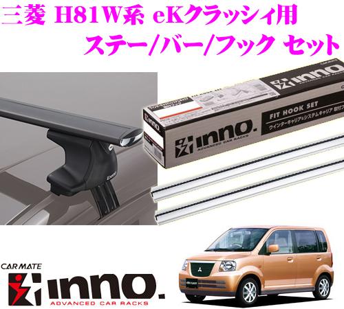 カーメイト INNO イノー 三菱 H81W系 eKクラッシィ用 エアロベースキャリア(スルータイプ)取付4点セット XS250 + K214 + XB130S + XB130S