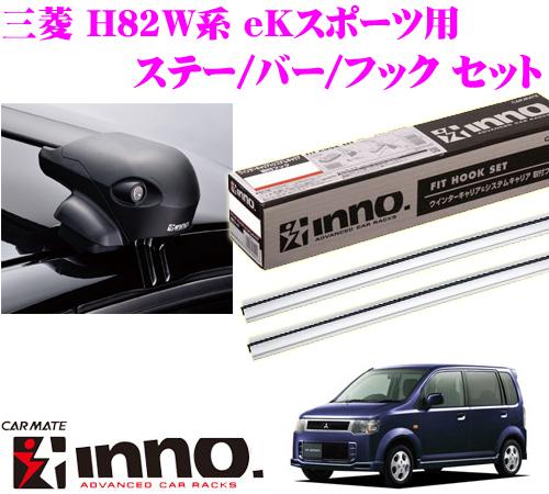 カーメイト INNO イノー 三菱 H82W系 eKスポーツ用 エアロベースキャリア(フラッシュタイプ)取付4点セット XS201 + K342 + XB100S + XB100S