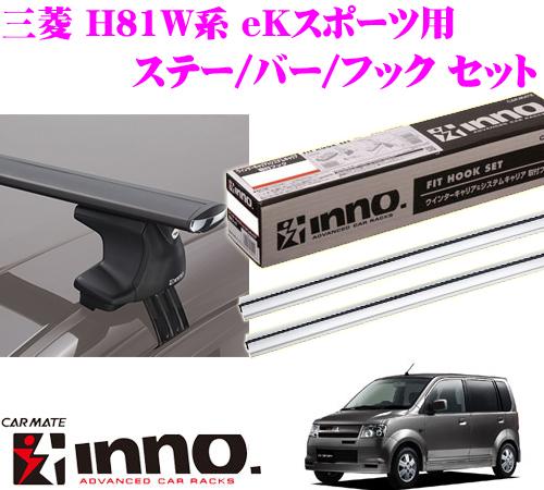 カーメイト INNO イノー 三菱 H81W系 eKスポーツ用 エアロベースキャリア(スルータイプ)取付4点セット XS250 + K214 + XB123S + XB123S