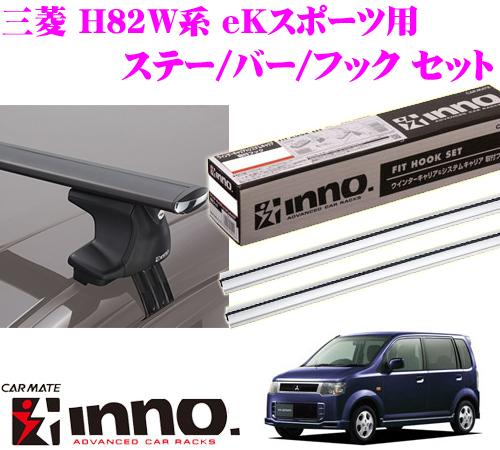 カーメイト INNO イノー 三菱 H82W系 eKスポーツ用 エアロベースキャリア(スルータイプ)取付4点セット XS250 + K342 + XB123S + XB123S