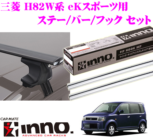 カーメイト INNO イノー 三菱 H82W系 eKスポーツ用 エアロベースキャリア(スルータイプ)取付4点セット XS250 + K342 + XB130S + XB130S
