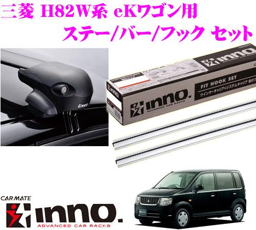 カーメイト INNO イノー 三菱 H82W系 eKワゴン用 エアロベースキャリア(フラッシュタイプ)取付4点セット XS201 + K281 + XB100S + XB100S