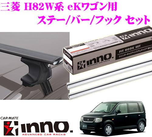 カーメイト INNO イノー 三菱 H82W系 eKワゴン用 エアロベースキャリア(スルータイプ)取付4点セット XS250 + K281 + XB123S + XB123S