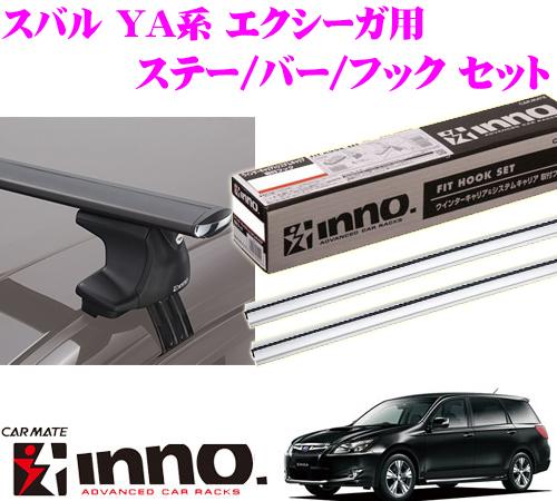 カーメイト INNO イノー スバル YA系 エクシーガ用 エアロベースキャリア(スルータイプ)取付4点セット XS250 + K394 + XB123S + XB123S