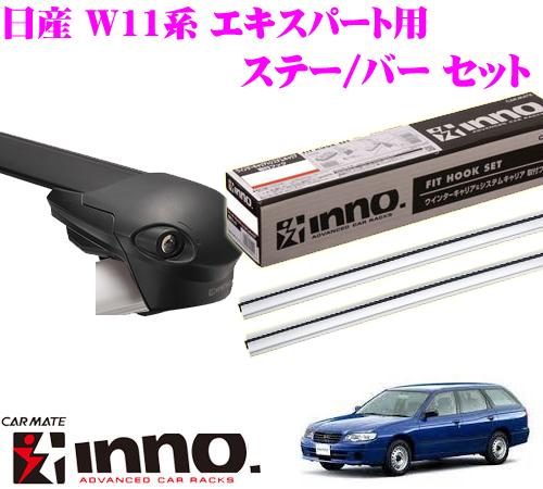 カーメイト INNO イノー 日産 W11系 エキスパート用 エアロベースキャリア(フラッシュタイプ)取付3点セット XS100 + XB100S + XB93S