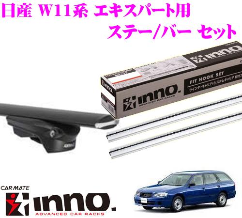カーメイト INNO イノー 日産 W11系 エキスパート用 エアロベースキャリア(スルータイプ)取付3点セット XS150 + XB123S + XB115S