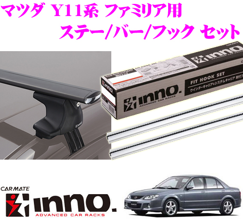 カーメイト INNO イノー マツダ Y11系 ファミリア用 エアロベースキャリア(スルータイプ)取付4点セット XS250 + K257 + XB115S + XB115S
