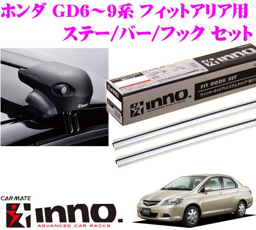 カーメイト INNO イノー ホンダ GD6~9系 フィットアリア用 エアロベースキャリア(フラッシュタイプ)取付4点セット XS201 + K288 + XB108S + XB100S