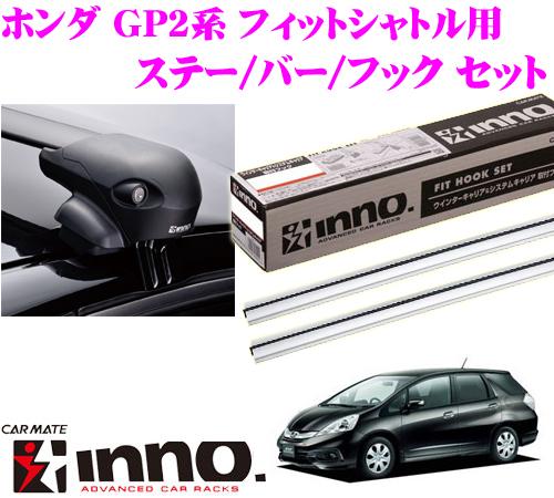 カーメイト INNO イノー ホンダ GG7/GG8/GP2系 フィットシャトル用 エアロベースキャリア(フラッシュタイプ)取付4点セット XS201 + K407 + XB108S + XB100S