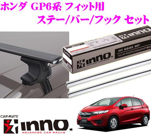 カーメイト INNO イノー ホンダ GK3~6/GP5/GP6系 フィット用 エアロベースキャリア(スルータイプ)取付4点セット XS250 + K441 + XB130S + XB123S