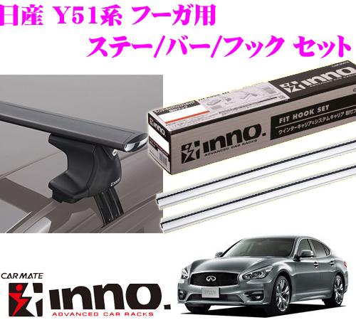 カーメイト INNO イノー 日産 Y51系 フーガ用 エアロベースキャリア(スルータイプ)取付4点セット XS250 + K389 + XB138S + XB130S
