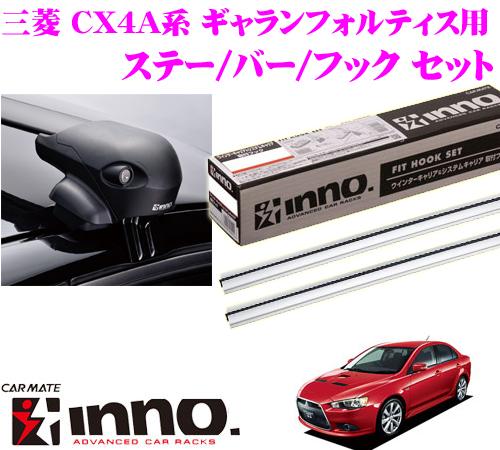 カーメイト INNO イノー 三菱 CY4A系 ギャランフォルティス用 エアロベースキャリア(フラッシュタイプ)取付4点セット XS201 + K336 + XB108S + XB108S