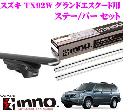 カーメイト INNO イノー スズキ TX92W グランドエスクード用 エアロベースキャリア(スルータイプ)取付3点セット XS150 + XB130S + XB130S