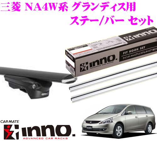 カーメイト INNO イノー 三菱 NA4W系 グランディス用 エアロベースキャリア(スルータイプ)取付3点セット XS150 + XB115S + XB115S