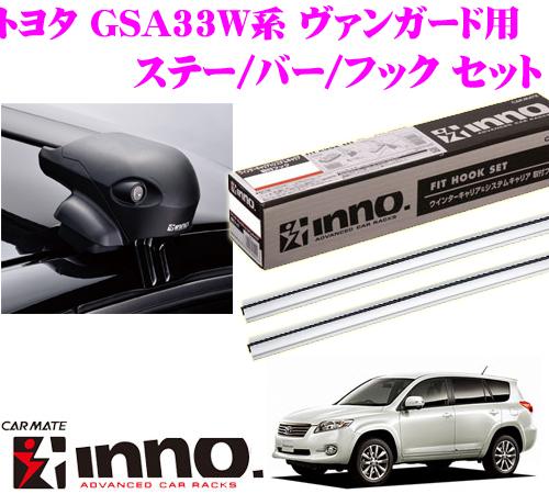 カーメイト INNO イノー トヨタ 30系 ヴァンガード用 エアロベースキャリア(フラッシュタイプ)取付4点セット XS201 + K329 + XB115S + XB108S