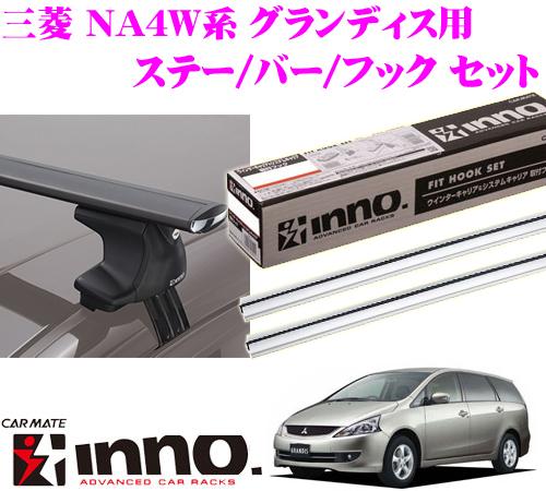 カーメイト INNO イノー 三菱 NA4W系 グランディス用 エアロベースキャリア(スルータイプ)取付4点セット XS250 + K293 + XB138S + XB138S