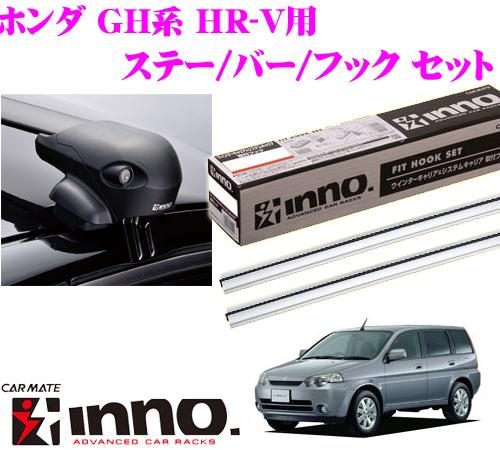 カーメイト INNO イノー ホンダ GH系 HR-V用 エアロベースキャリア(フラッシュタイプ)取付4点セット XS201 + K258 + XB108S + XB108S