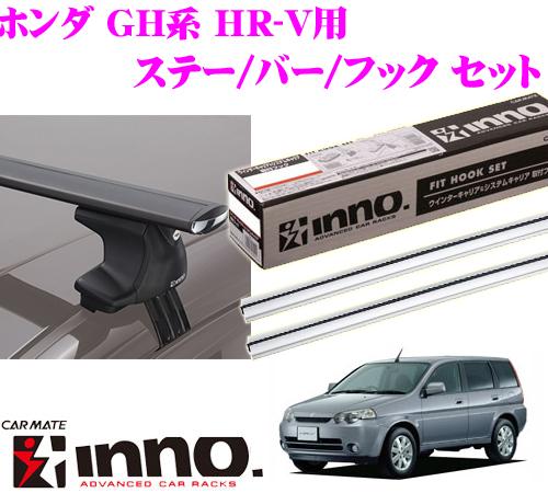 カーメイト INNO イノー ホンダ GH系 HR-V用 エアロベースキャリア(スルータイプ)取付4点セット XS250 + K258 + XB130S + XB130S