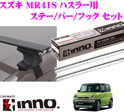 カーメイト INNO イノー スズキ MR31S/MR41S ハスラー用 エアロベースキャリア(スルータイプ)取付4点セット XS250 + K443 + XB138S + XB138S, ビコル:94a1fee2 --- talent-schedule.jp