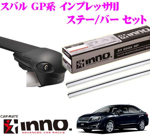カーメイト INNO イノー スバル GP系 インプレッサ用 エアロベースキャリア(フラッシュタイプ)取付3点セット XS100 + XB108S + XB100S