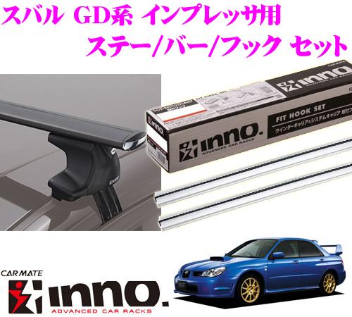 カーメイト INNO イノー スバル GD系 インプレッサ用 エアロベースキャリア(スルータイプ)取付4点セット XS250 + K106 + XB130S + XB130S