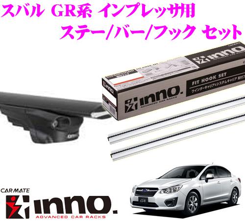 カーメイト INNO イノー スバル GE/GV系 インプレッサ用 エアロベースキャリア(スルータイプ)取付4点セット XS350 + TR145 + XB123S + XB115S