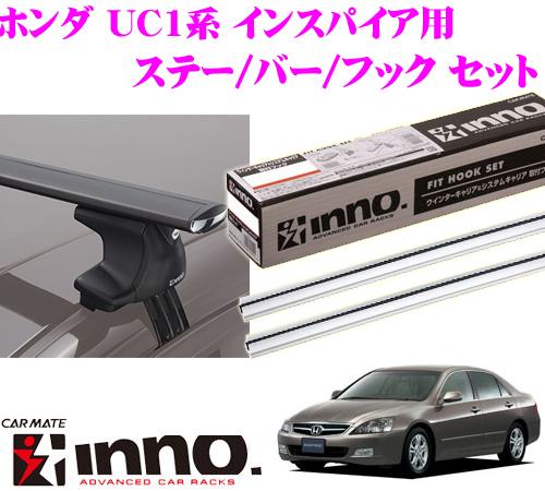カーメイト INNO イノー ホンダ UC1系 インスパイア用 エアロベースキャリア(スルータイプ)取付4点セット XS250 + K294 + XB130S + XB130S