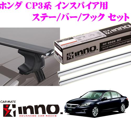 カーメイト INNO イノー ホンダ CP3系 インスパイア用 エアロベースキャリア(スルータイプ)取付4点セット XS250 + K233 + XB138S + XB138S