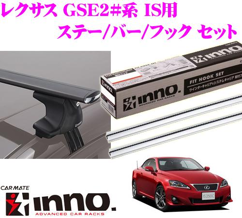 カーメイト INNO イノー レクサス GSE2#系 IS用 エアロベースキャリア(スルータイプ)取付4点セット XS250 + K297 + XB130S + XB130S