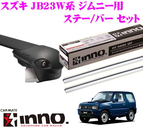 カーメイト INNO イノー スズキ JB23W系 ジムニー用 エアロベースキャリア(フラッシュタイプ)取付3点セット XS100 + XB100S + XB100S