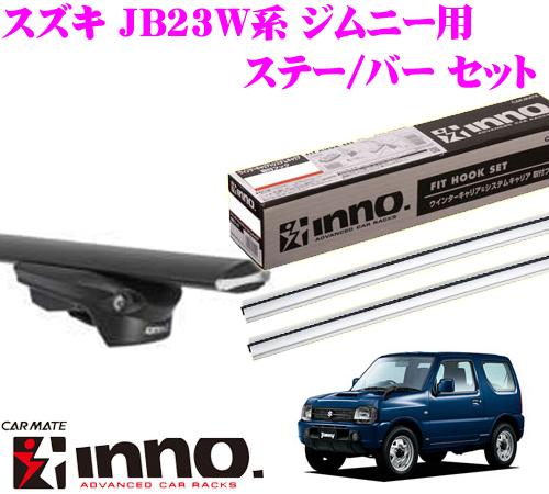 カーメイト INNO イノー スズキ JB23W系 ジムニー用 エアロベースキャリア(スルータイプ)取付3点セット XS150 + XB123S + XB123S