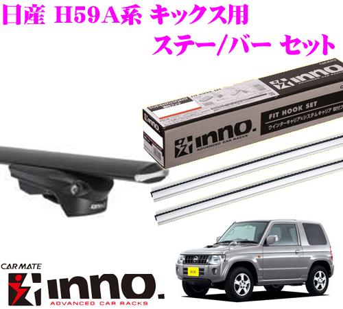カーメイト INNO イノー 日産 H59A系 キックス用 エアロベースキャリア(スルータイプ)取付3点セット XS150 + XB123S + XB123S