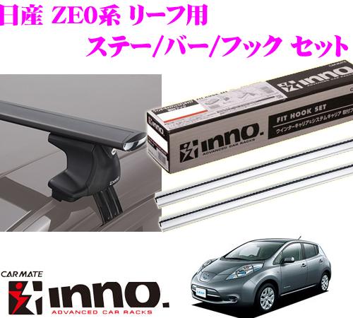 カーメイト INNO イノー 日産 ZE0系 リーフ用 エアロベースキャリア(スルータイプ)取付4点セット XS250 + K405 + XB138S + XB138S