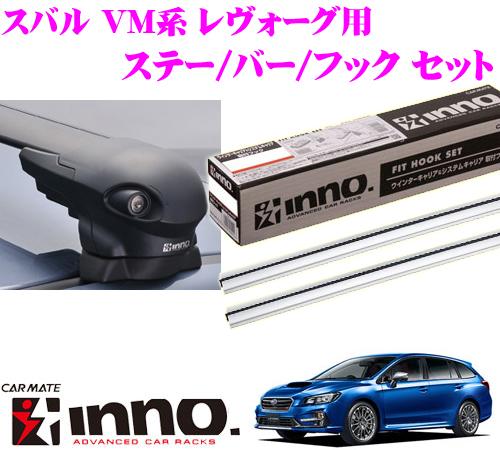 カーメイト INNO イノー スバル VM系 レヴォーグ用 エアロベースキャリア(フラッシュタイプ)取付4点セット XS300 + TR145 + XB108S + XB100S