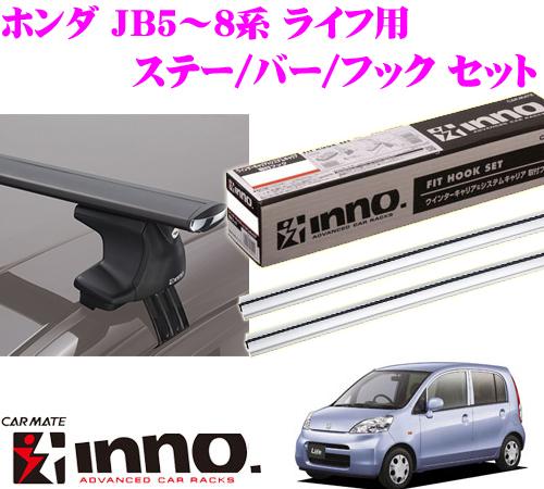 カーメイト INNO イノー ホンダ JB5~8系 ライフ用 エアロベースキャリア(スルータイプ)取付4点セット XS250 + K299 + XB123S + XB115S