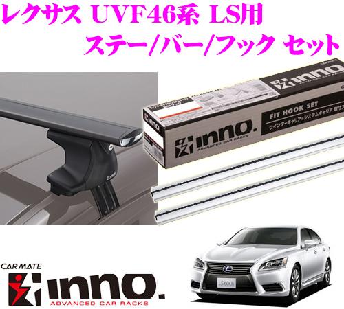 カーメイト INNO イノー レクサス USF40/USF45/UVF45系 LS用 エアロベースキャリア(スルータイプ)取付4点セット XS250 + K245 + XB138S + XB138S