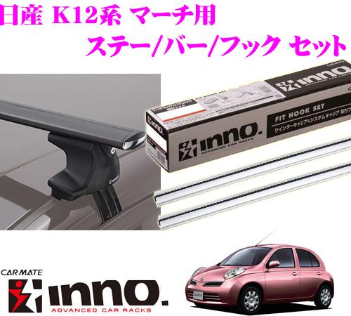 カーメイト INNO イノー 日産 K12系 マーチ用 エアロベースキャリア(スルータイプ)取付4点セット XS250 + K275 + XB123S + XB123S