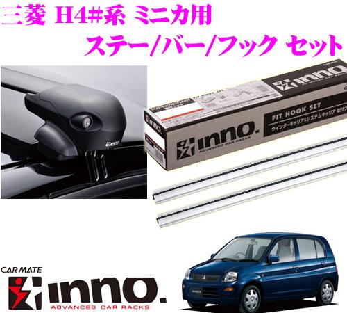 カーメイト INNO イノー 三菱 H4#系 ミニカ用 エアロベースキャリア(フラッシュタイプ)取付4点セット XS201 + K250 + XB85S + XB85S