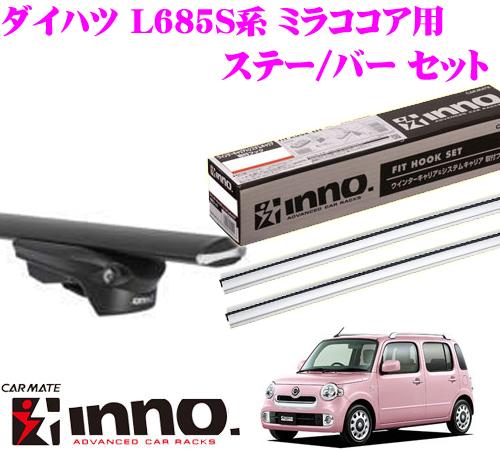 カーメイト INNO イノー ダイハツ L675S/L685S系 ミラココア用 エアロベースキャリア(スルータイプ)取付3点セット XS150 + XB130S + XB130S