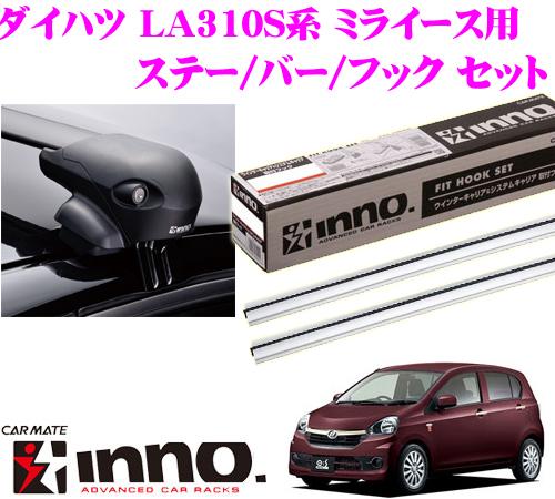 カーメイト INNO イノー ダイハツ LA300S/LA310S系 ミライース用 エアロベースキャリア(フラッシュタイプ)取付4点セット XS201 + K320 + XB100S + XB100S