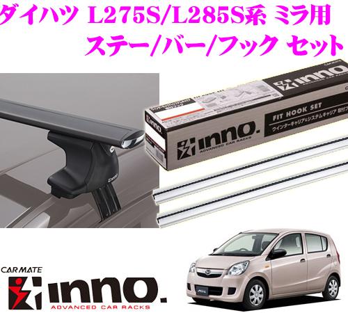 カーメイト INNO イノー ダイハツ L275S/L285S系 ミラ用 エアロベースキャリア(スルータイプ)取付4点セット XS250 + K325 + XB123S + XB123S