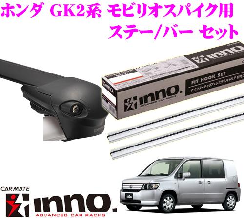 カーメイト INNO イノー ホンダ GK1/GK2系 モビリオスパイク用 エアロベースキャリア(フラッシュタイプ)取付3点セット XS100 + XB108S + XB108S