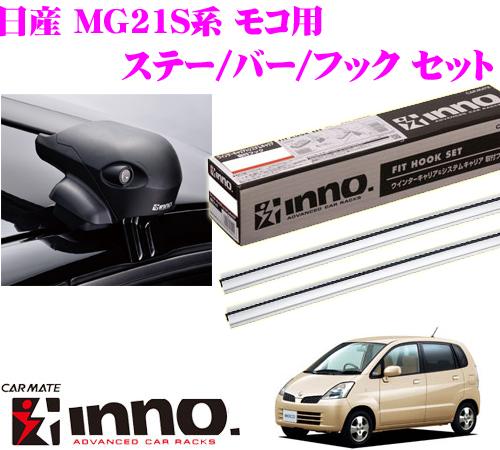 カーメイト INNO イノー 日産 MG21S系 モコ用 エアロベースキャリア(フラッシュタイプ)取付4点セット XS201 + K250 + XB85S + XB85S