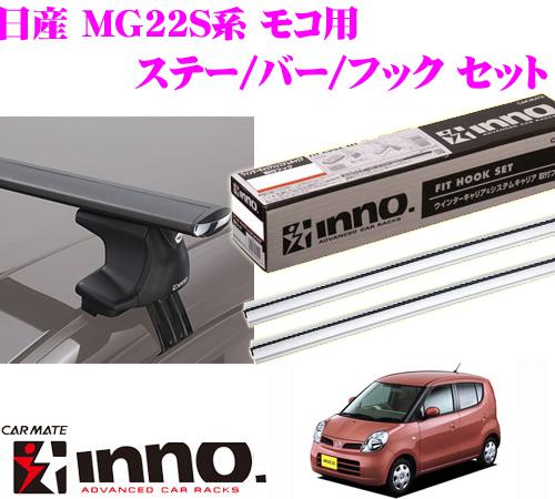 カーメイト INNO イノー 日産 MG22S系 モコ用 エアロベースキャリア(スルータイプ)取付4点セット XS250 + K236 + XB115S + XB123S