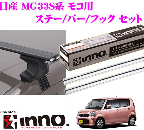 カーメイト INNO イノー 日産 MG33S系 モコ用 エアロベースキャリア(スルータイプ)取付4点セット XS250 + K283 + XB130S + XB130S