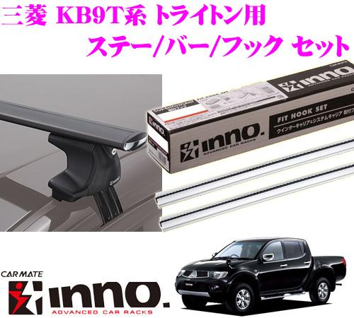 カーメイト INNO イノー 三菱 KB9T系 トライトン用 エアロベースキャリア(スルータイプ)取付4点セット XS250 + K344 + XB130S + XB138S