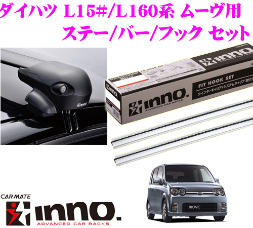 カーメイト INNO イノー ダイハツ L15#/L160系 ムーヴ用 エアロベースキャリア(フラッシュタイプ)取付4点セット XS201 + K280 + XB100S + XB100S