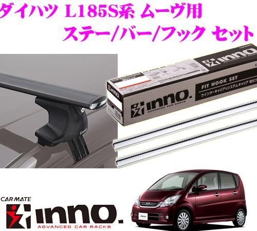 カーメイト INNO イノー ダイハツ L175S/L185S系 ムーヴ用 エアロベースキャリア(スルータイプ)取付4点セット XS250 + K339 + XB123S + XB123S