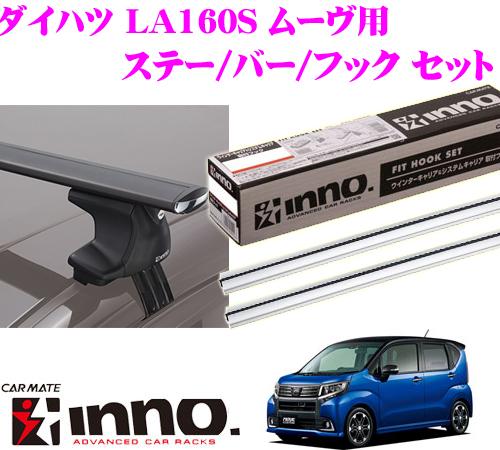 カーメイト INNO イノー ダイハツ LA150S/LA160S ムーヴ用 エアロベースキャリア(スルータイプ)取付4点セット XS250 + K344 + XB123S + XB123S